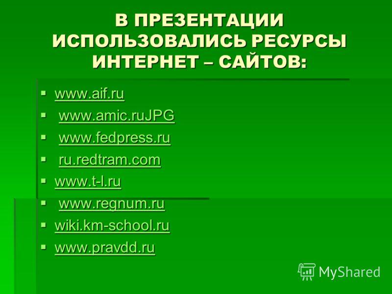 В ПРЕЗЕНТАЦИИ ИСПОЛЬЗОВАЛИСЬ РЕСУРСЫ ИНТЕРНЕТ – САЙТОВ: www.aif.ru www.aif.ru www.aif.ru www.amic.ruJPG www.amic.ruJPGwww.amic.ruJPG www.fedpress.ru www.fedpress.ruwww.fedpress.ru ru.redtram.com ru.redtram.comru.redtram.com www.t-l.ru www.t-l.ru www.