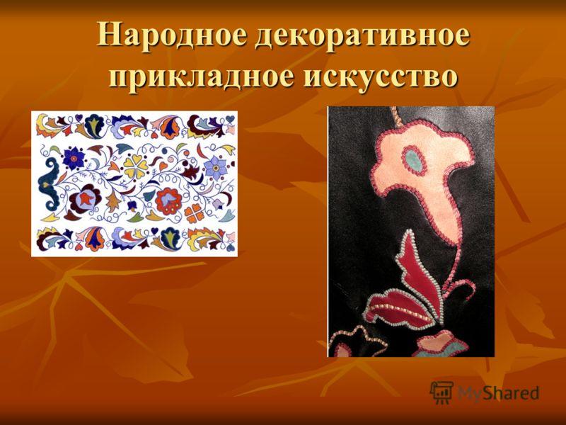 Народное декоративное прикладное искусство