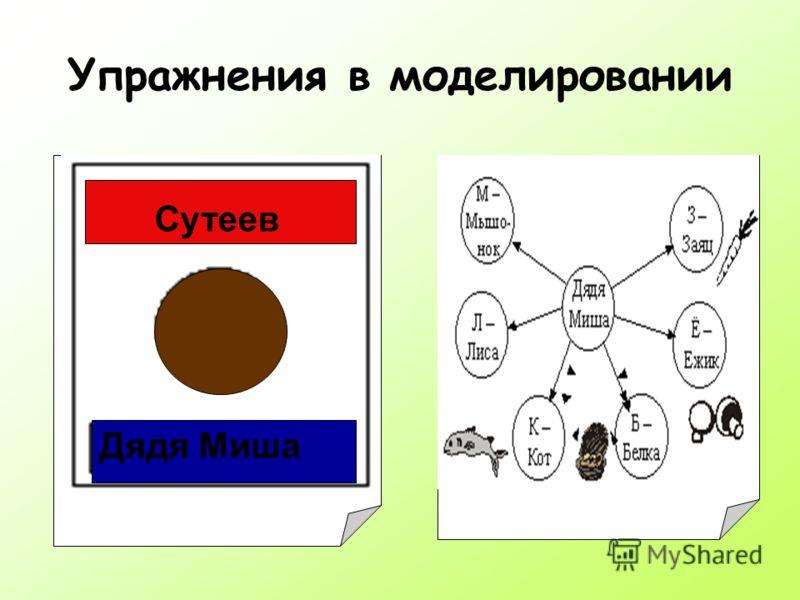Упражнения в моделировании Сутеев Дядя Миша