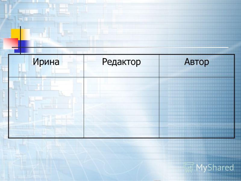 ИринаРедакторАвтор