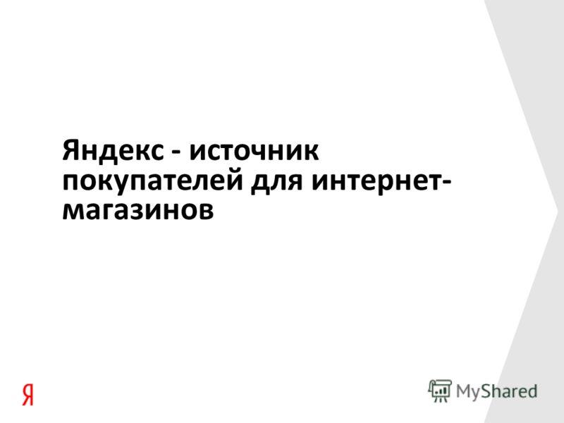 Яндекс - источник покупателей для интернет- магазинов