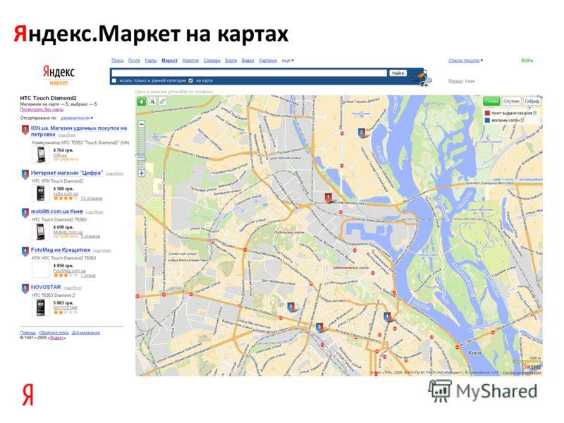 Яндекс.Маркет на картах