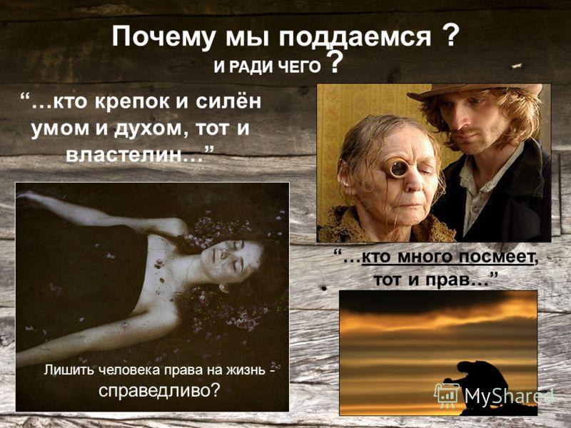 …кто крепок и силён умом и духом, тот и властелин… …кто много посмеет, тот и прав… Почему мы поддаемся ? И РАДИ ЧЕГО ? Лишить человека права на жизнь - справедливо?