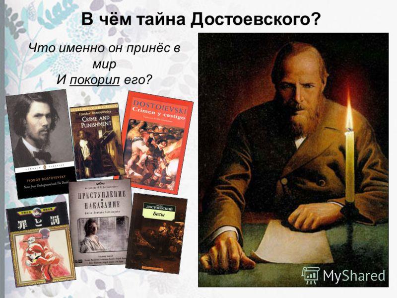 В чём тайна Достоевского? Что именно он принёс в мир И покорил его?