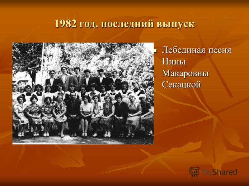 1982 год. последний выпуск Лебединая песня Нины Макаровны Секацкой Лебединая песня Нины Макаровны Секацкой