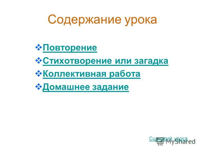 Содержание урока Повторение Стихотворение или загадка Коллективная работа Домашнее задание Сценарий урока