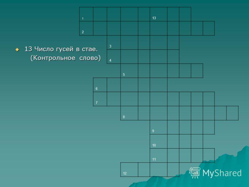 Презентация на тему Почитаем поиграем Литературная игра  24 13