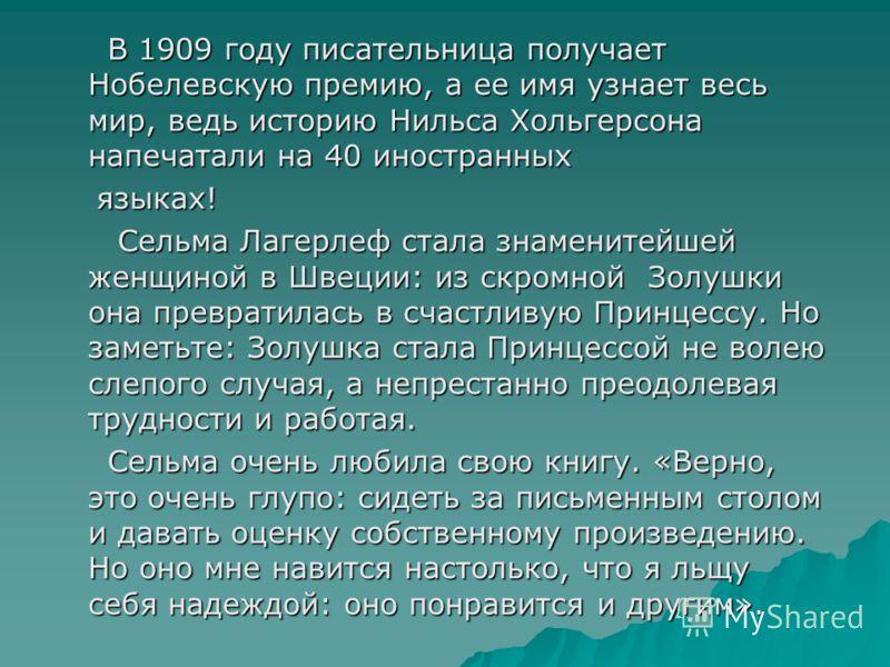 В 1909 году писательница получает Нобелевскую премию, а ее имя узнает весь мир, ведь историю Нильса Хольгерсона напечатали на 40 иностранных В 1909 году писательница получает Нобелевскую премию, а ее имя узнает весь мир, ведь историю Нильса Хольгерсо