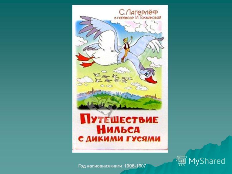 Год написания книги 1906-1907