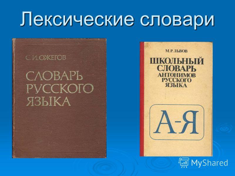 Лексические словари