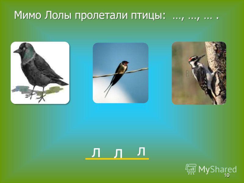 л л л Мимо Лолы пролетали птицы: …, …, …. 10