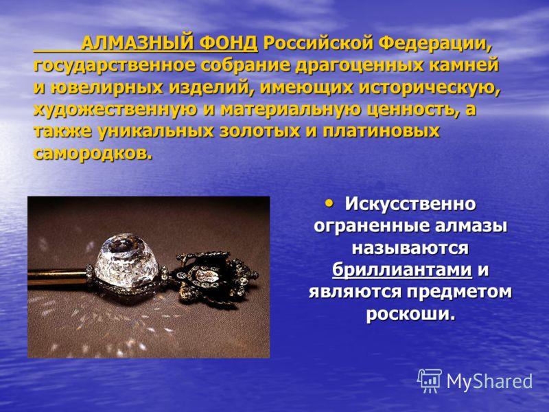 АЛМАЗНЫЙ ФОНД Российской Федерации, государственное собрание драгоценных камней и ювелирных изделий, имеющих историческую, художественную и материальную ценность, а также уникальных золотых и платиновых самородков. АЛМАЗНЫЙ ФОНД Российской Федерации,