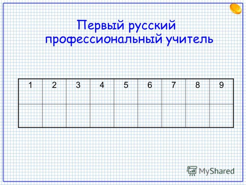 Первый русский профессиональный учитель 123456789