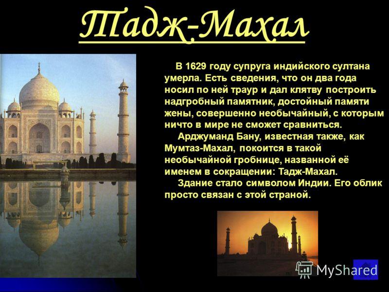 «Купол скалы» Мечеть «Купол скалы» - важнейшее святилище ислама. Это самая древняя из сохранившихся мусульманских построек в мире, хотя её и называют «немусульманской», потому что в её форме чувствуется влияние раннехристианской архитектуры. Говорят,