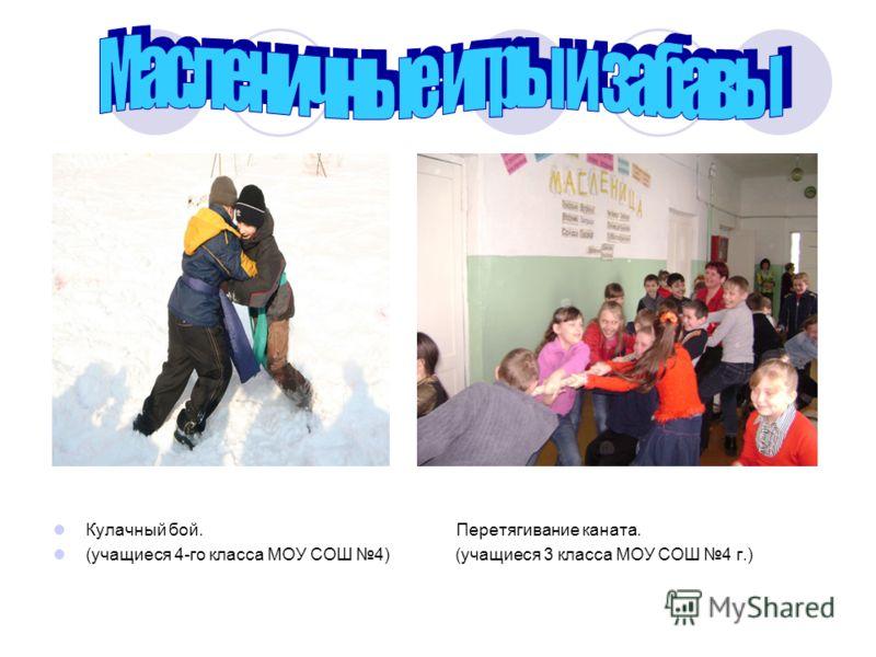 Кулачный бой. Перетягивание каната. (учащиеся 4-го класса МОУ СОШ 4) (учащиеся 3 класса МОУ СОШ 4 г.)