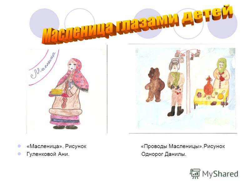 «Масленица». Рисунок «Проводы Масленицы».Рисунок Гуленковой Ани. Однорог Данилы.