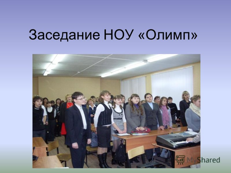 Заседание НОУ «Олимп»