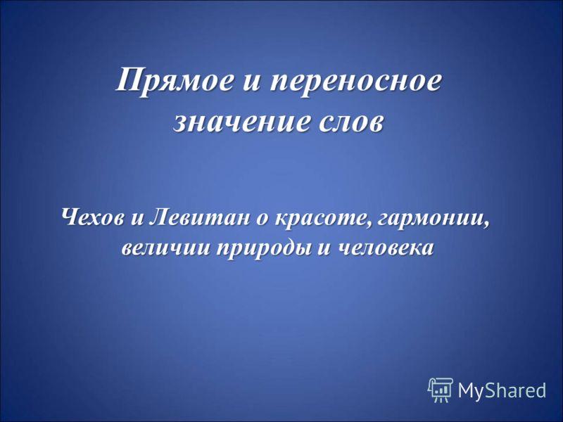 Прямое и переносное значение слов Чехов и Левитан о красоте, гармонии, величии природы и человека
