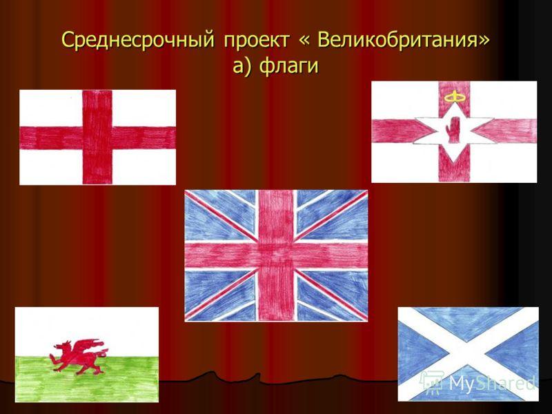 Среднесрочный проект « Великобритания» а) флаги