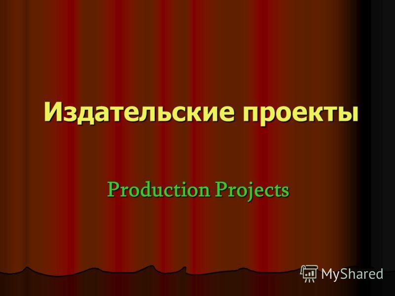 Издательские проекты Production Projects Production Projects
