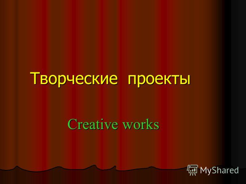 Творческие проекты Творческие проекты Creative works Creative works