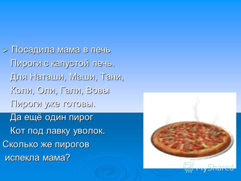 Математические игры-решение задач Мы- большущая семья. Мы- большущая семья. самый младший – это я. самый младший – это я. Таня есть, и Вася есть, Таня есть, и Вася есть, Юра, Шура, Зина, Маша, Юра, Шура, Зина, Маша, И Наташа тоже наша. И Наташа тоже