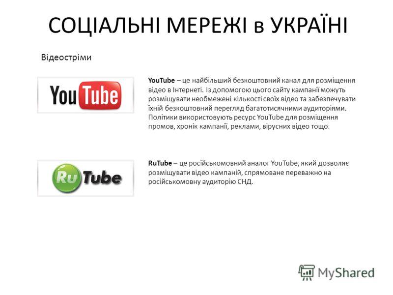 СОЦІАЛЬНІ МЕРЕЖІ в УКРАЇНІ Відеостріми YouTube – це найбільший безкоштовний канал для розміщення відео в Інтернеті. Із допомогою цього сайту кампанії можуть розміщувати необмежені кількості своїх відео та забезпечувати їхній безкоштовний перегляд баг
