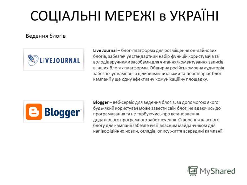 СОЦІАЛЬНІ МЕРЕЖІ в УКРАЇНІ Ведення блогів Live Journal – блог-платформа для розміщення он-лайнових блогів, забезпечує стандартний набір функцій користувача та володіє зручними засобами для читання/коментування записів в інших блогах платформи. Обширн