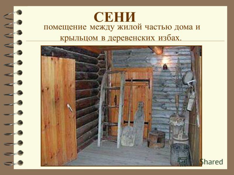 помещение между жилой частью дома и крыльцом в деревенских избах. СЕНИ