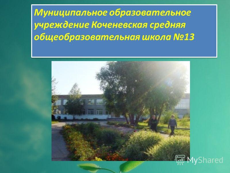 Муниципальное образовательное учреждение Коченевская средняя общеобразовательная школа 13