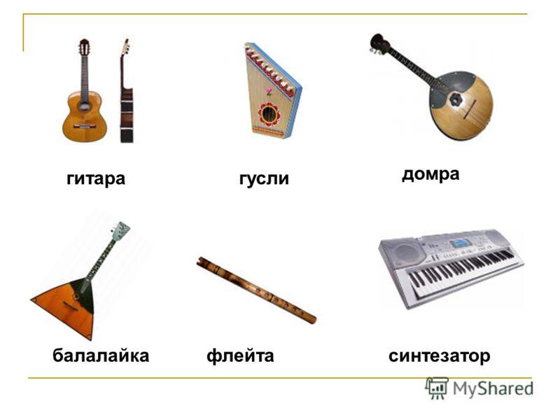 гитарагусли домра балалайкафлейтасинтезатор