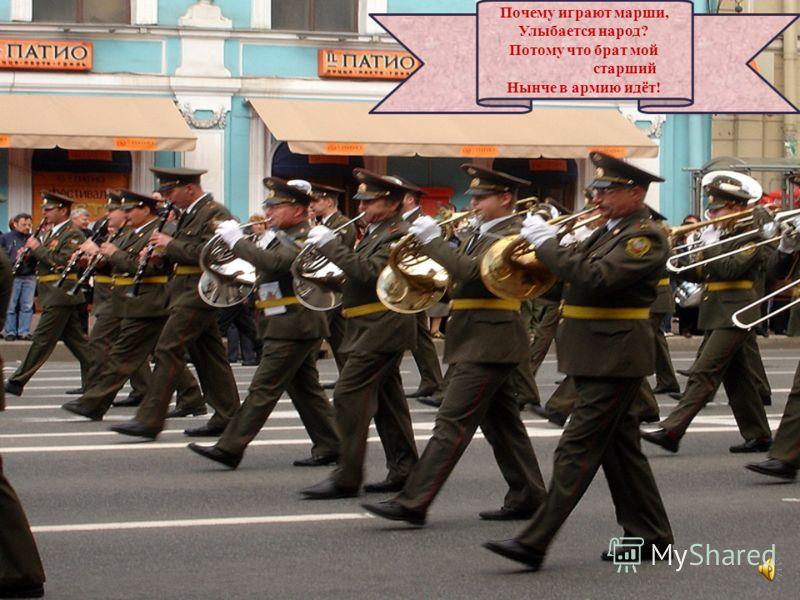 Почему играют марши, Улыбается народ? Потому что брат мой старший Нынче в армию идёт!