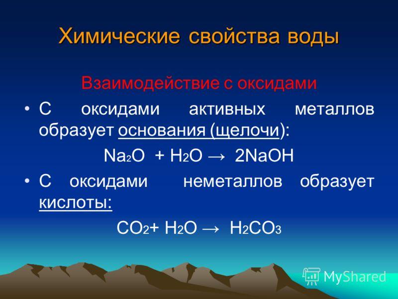 Химические свойства воды Взаимодействие с оксидами С оксидами активных металлов образует основания (щелочи): Na 2 O + H 2 O 2NaOH С оксидами неметаллов образует кислоты: СO 2 + H 2 O H 2 СO 3