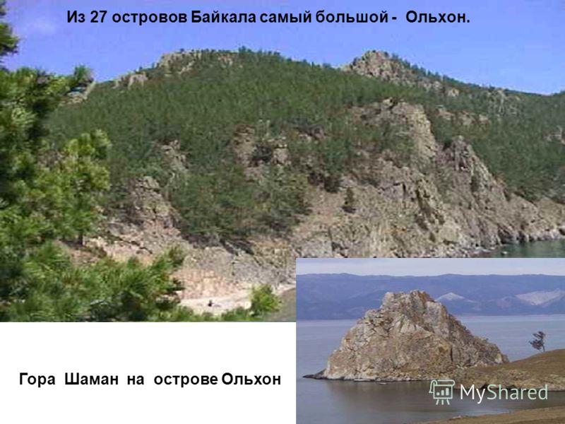Из 27 островов Байкала самый большой - Ольхон. Гора Шаман на острове Ольхон