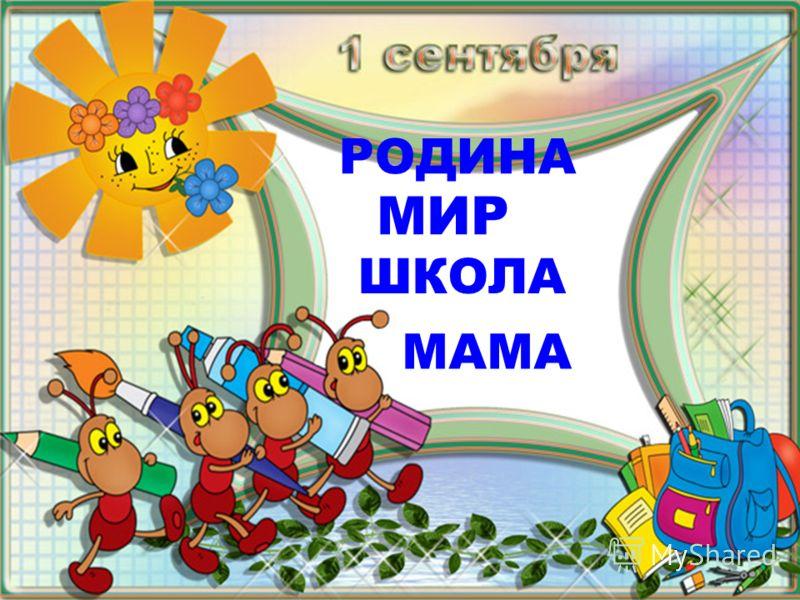 РОДИНА МИР ШКОЛА МАМА