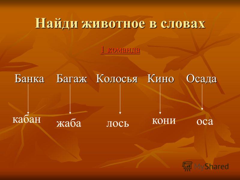 Найди животное в словах 1 команда Банка Багаж Колосья Кино Осада кабан жабалось кони оса