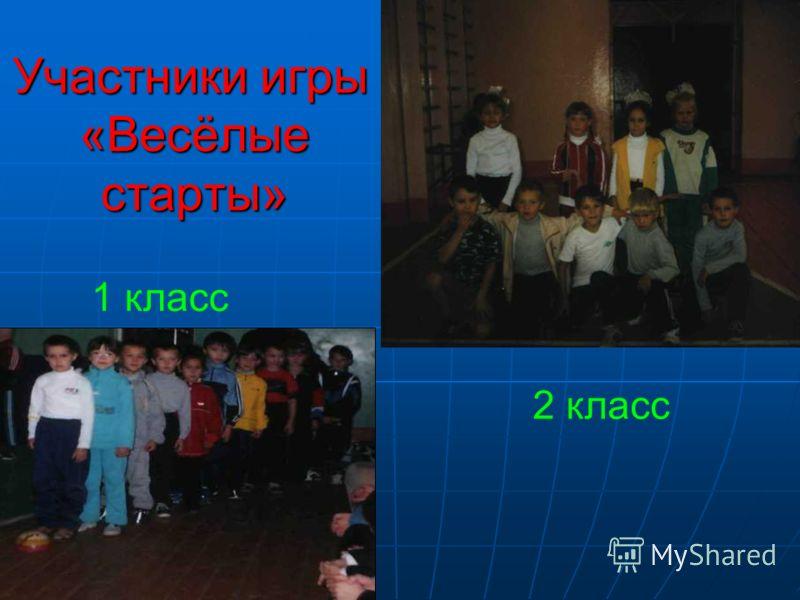 Участники игры «Весёлые старты» 1 класс 2 класс