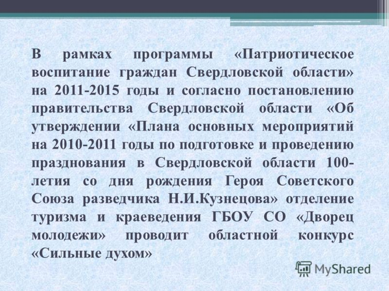 В рамках программы «Патриотическое воспитание граждан Свердловской области» на 2011-2015 годы и согласно постановлению правительства Свердловской области «Об утверждении «Плана основных мероприятий на 2010-2011 годы по подготовке и проведению праздно