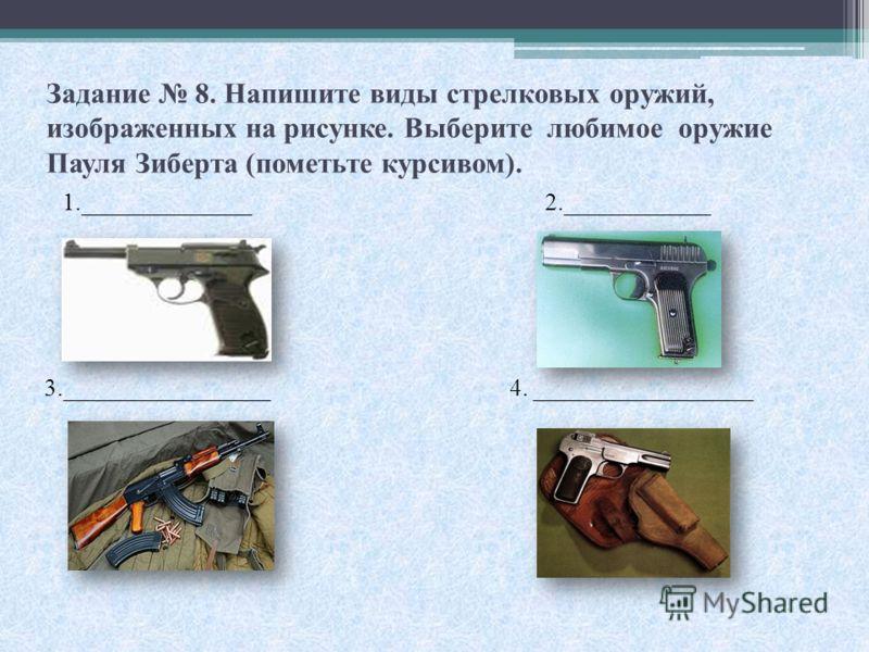Задание 8. Напишите виды стрелковых оружий, изображенных на рисунке. Выберите любимое оружие Пауля Зиберта (пометьте курсивом). 1.______________ 2.____________ 3._________________ 4. __________________