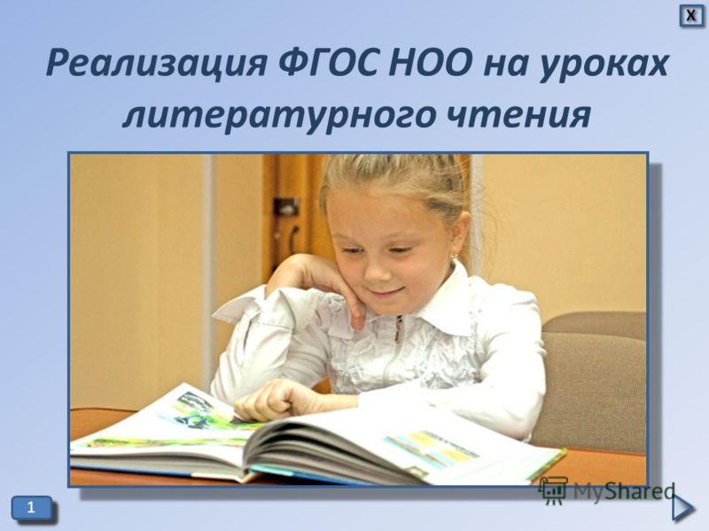 Реализация ФГОС НОО на уроках литературного чтения 1 1 Х Х