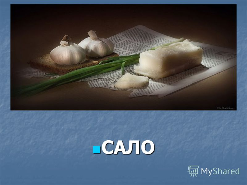 САЛО САЛО