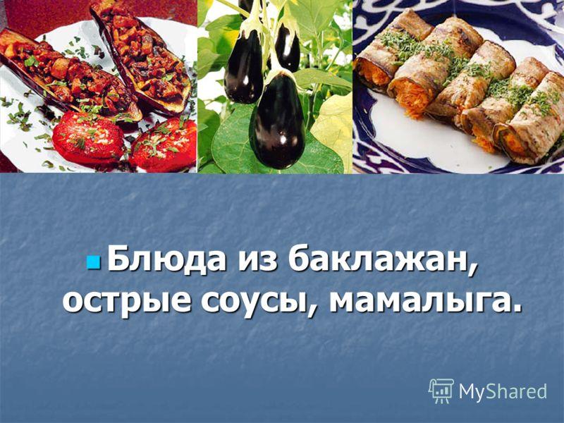 Заправки для блюд из рыбы и морепродуктов