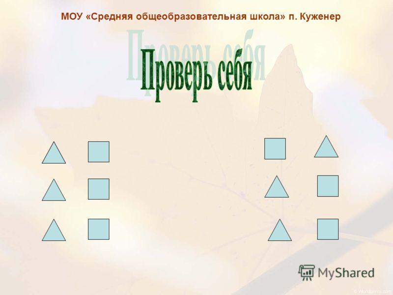 МОУ «Средняя общеобразовательная школа» п. Куженер