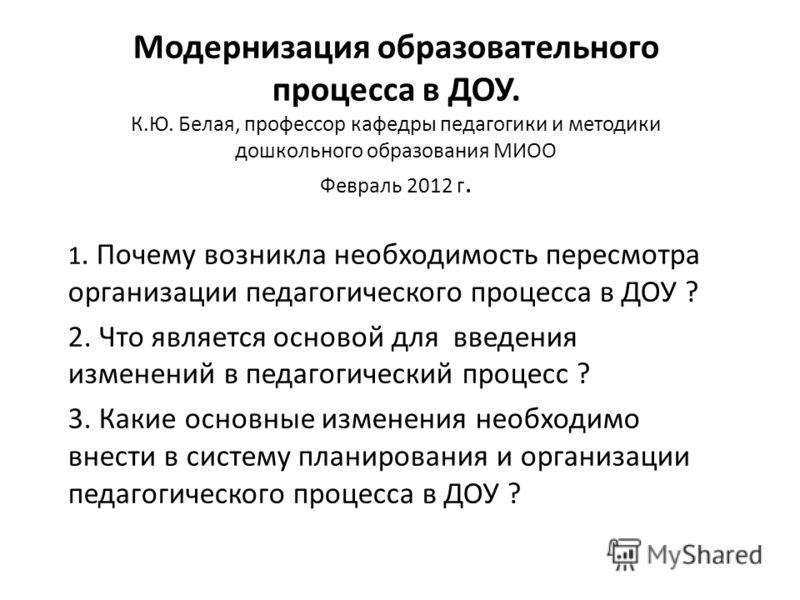 процесса в ДОУ.