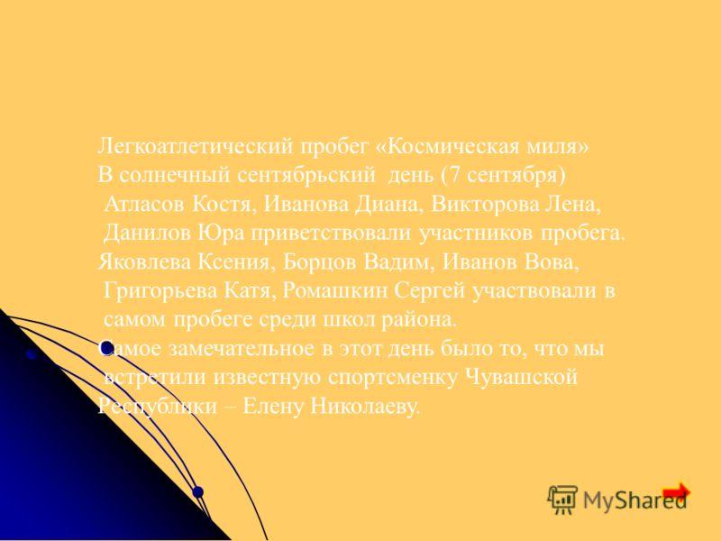 27 сентября 2006 года члены нашего отряда встречали женщину космонавта 3 Елену Кондакову. После посещения музея состоялась короткая беседа.