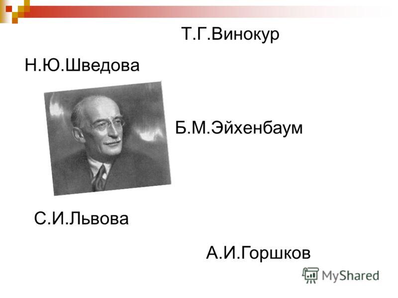 Т.Г.Винокур Н.Ю.Шведова Б.М.Эйхенбаум С.И.Львова А.И.Горшков