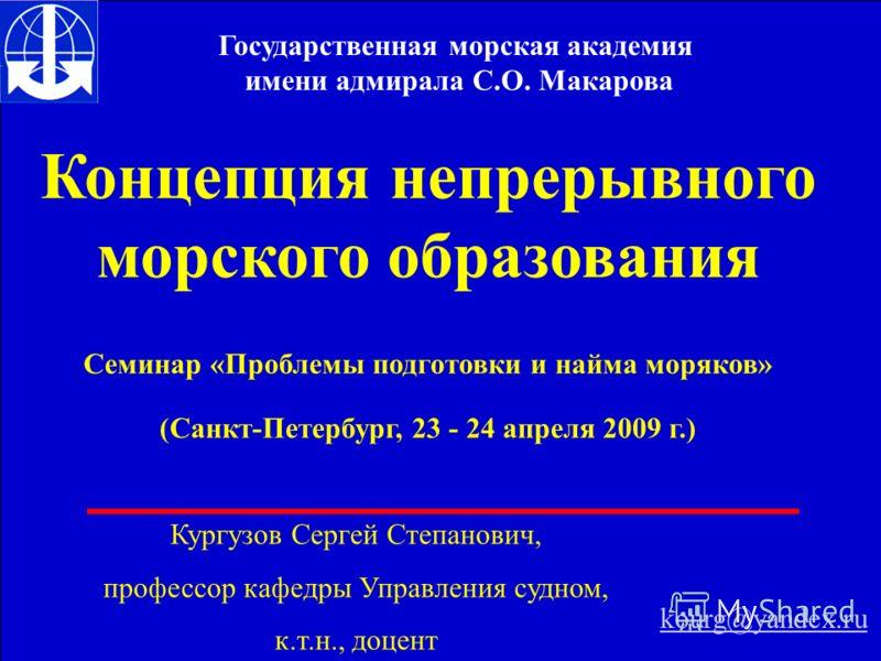 24.04.2009Семинар