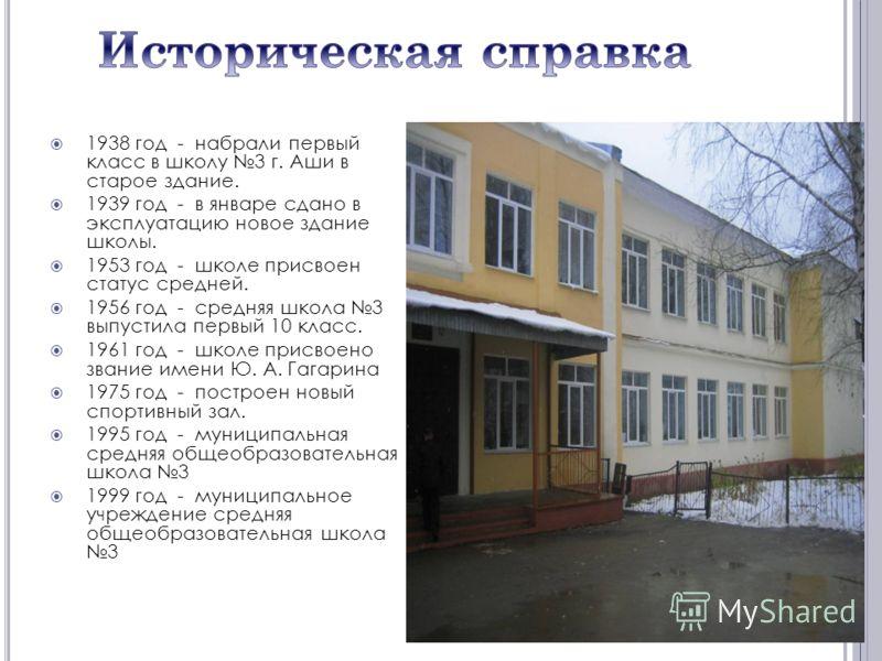 1938 год - набрали первый класс в школу 3 г. Аши в старое здание. 1939 год - в январе сдано в эксплуатацию новое здание школы. 1953 год - школе присвоен статус средней. 1956 год - средняя школа 3 выпустила первый 10 класс. 1961 год - школе присвоено