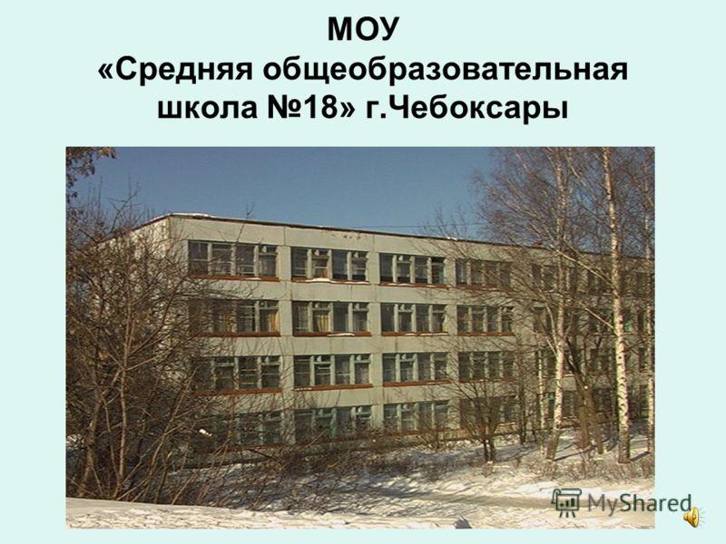 МОУ «Средняя общеобразовательная школа 18» г.Чебоксары