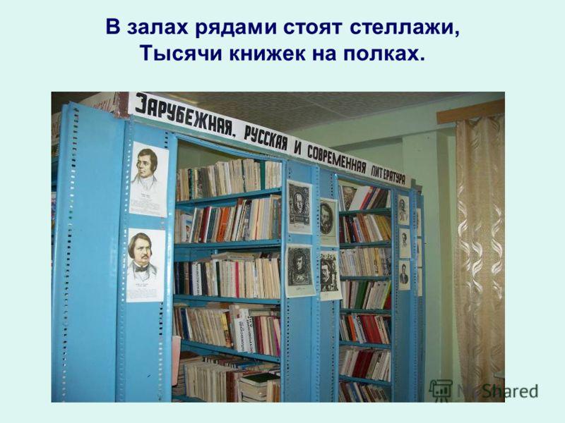 В залах рядами стоят стеллажи, Тысячи книжек на полках.